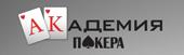 Академия спортивного покера
